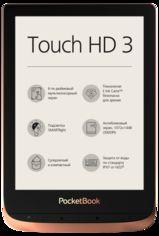 Электронная книга PocketBook 632 Touch HD 3 (PB632-K-CIS) Spicy Copper от Територія твоєї техніки