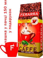 Акция на Кофе в зернах Ferarra Caffe 100% Arabica с клапаном 1 кг (4820097817673) от Rozetka