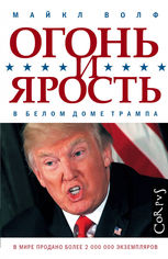 Акция на Огонь и ярость в Белом доме Трампа от Book24