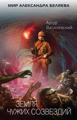 Акция на Земля чужих созвездий от Book24