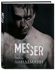 Акция на Messer / Нож. Лирика от Book24