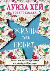 Акция на Жизнь тебя любит от Book24