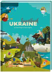 Акция на Travelbook. UKRAINE от Book24