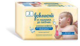 Влажные салфетки JOHNSON'S® Baby От макушки до пяточек, 2х56 шт. от Pampik