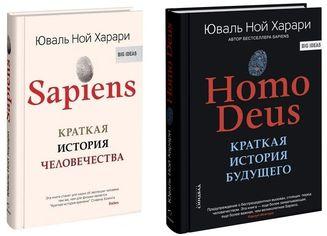 Акция на Комплект книг Юваль Ной Харари : Sapiens. Краткая история человечества + Homo Deus. Краткая история будущего от Y.UA