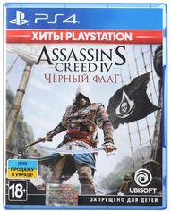 Диск Assassin's Creed IV: Черный флаг (Blu-ray, Russian version) для PS4 (8112653) от Citrus