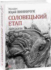 Акция на Соловецький етап. Антологія - Винничук Юрий (9789660381025) от Rozetka