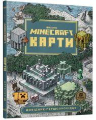 MINECRAFT Карти. Довідник першопрохідця (9786177688425) от Rozetka