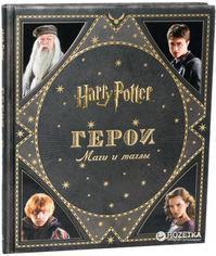 Акция на Гарри Поттер. Герои. Маги и маглы - Джоди Ревенсон (9785353081319) от Rozetka