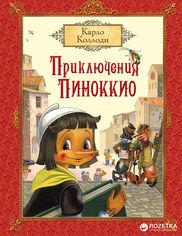 Приключения Пиноккио - К.Коллоди (9785353080879) от Rozetka
