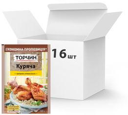 Акция на Упаковка приправы ТОРЧИН Куриная 180 г х 16 шт (4820048616119) от Rozetka