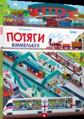 Мій перший віммельбух. Потяги - Ломп Штефан (9786177395958) от Rozetka