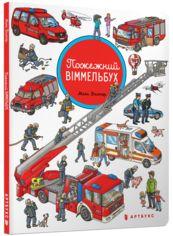 Пожежний віммельбух - Макс Волтер (9786177688258) от Rozetka