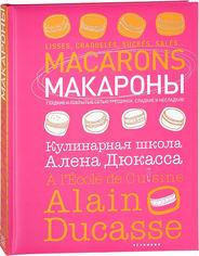 Макароны. Кулинарная школа Алена Дюкасса от Stylus