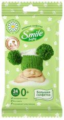 Влажные салфетки Smile Baby с экстрактом ромашки и алоэ, 24 шт. от Pampik
