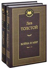 Акция на Лев Толстой. Война и мир (в 2-х книгах) (комплект) от Stylus