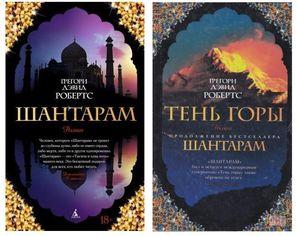 Акция на Комплект книг Грегори Робертс: Шантарам ч.1+ч.2 (тв. пер.) от Stylus