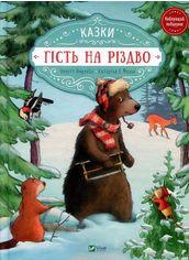 Акция на Аннетт Амргейн, Катаріна Е. Фольк. Гість на Різдво от Stylus