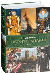 Акция на Андре Моруа. История Англии от Stylus