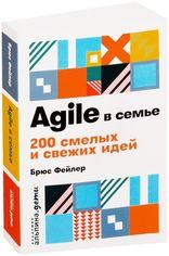 Брюс Фейлер: Agile в семье. 200 смелых и свежих идей от Stylus