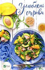 Улюблені страви. Книга для запису кулінарних рецептів от Stylus