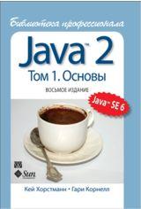 Акция на Java 2. Библиотека профессионала, том 1. Основы. 8-е издание от Stylus
