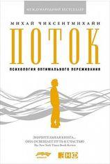 Акция на Михай Чиксентмихайи: Поток. Психология оптимального переживания от Stylus