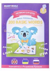 Интерактивная обучающая книга Smart Koala 200 Первых Слов (Season 2) (SKB200BWS2) от Stylus