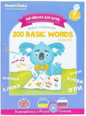 Интерактивная обучающая книга Smart Koala 200 ПЕРВЫХ СЛОВ (Season 1) (SKB200BWS1) от Stylus