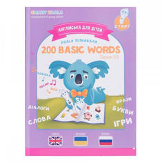 Интерактивная обучающая книга Smart Koala 200 Первых Слов (Season 3) (SKB200BWS3) от Stylus