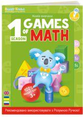 Звуковая книга для ручки Smart Koala Умная Книга Игры Математика Сезон 1 (SKBGMS1) от Stylus
