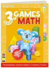 Звуковая книга для ручки Smart Koala Умная Книга Игры Математика Сезон 3 (SKBGMS3) от Stylus