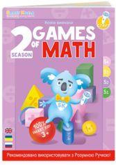 Звуковая книга для ручки Smart Koala Умная Книга Игры Математика Сезон 2 (SKBGMS2) от Stylus