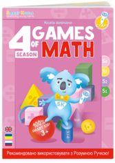 Звуковая книга для ручки Smart Koala Умная Книга Игры Математика Сезон 4 (SKBGMS4) от Stylus