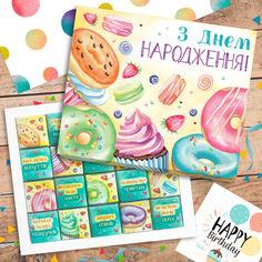 """Шоколадный набор SHOKOsmile """"З Днем народження"""" 100 г от Stylus"""