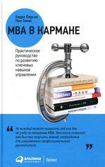 Барри Пирсон, Нил Томас: Mba в кармане. Практическое руководство по развитию ключевых навыков управления от Stylus