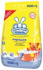 Стиральный порошок Ушастый нянь Детское 4.5 кг (4820026412870) от Rozetka