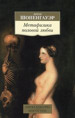 Акция на Артур Шопенгауэр. Метафизика половой любви от Stylus