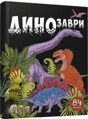 Акция на Динозаври - Джавахідзе Н.Н. (9789669358554) от Rozetka