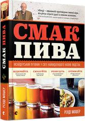 Акция на Смак пива - Мошер Ренді (9786176794882) от Rozetka