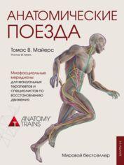Анатомические поезда. 3-е издание - Майерс Томас (9786177764921) от Rozetka