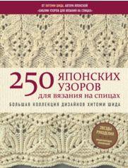 250 японских узоров для вязания на спицах. Большая коллекция дизайнов Хитоми Шида. Библия вязания на спицах - Шида Хитоми (9786177764822) от Rozetka