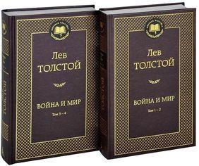 Акция на Война и мир. В 4-х томах (комплект из 2-х книг) от Book24