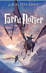 Акция на Гарри Поттер и Орден Феникса от Book24