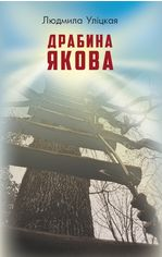 Драбина Якова от Book24