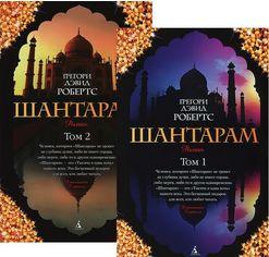 Акция на Шантарам (комплект в 2х книгах) от Book24