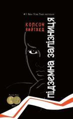 Підземна залізниця (черная обложка + супер) от Book24