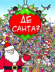 Де Санта? от Book24
