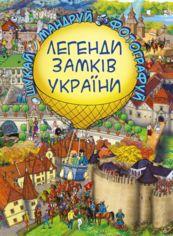 Акция на Легенди Замків України (віммельбух) от Book24