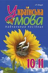 Українська мова : навчальний посібник. 10-11 кл. от Book24